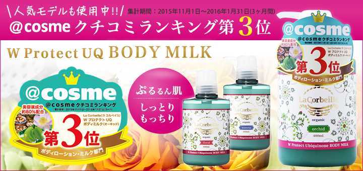 W Protect UQ BODY MILK